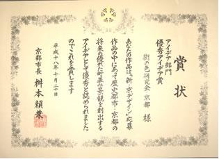 京都市「新・京デザイン」優秀アイデア賞を受賞
